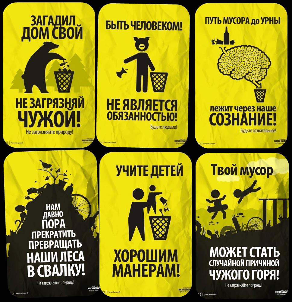 Хватит мусорить  Волгоградский форум